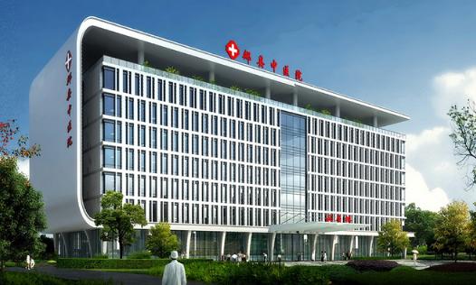 郏县中医院
