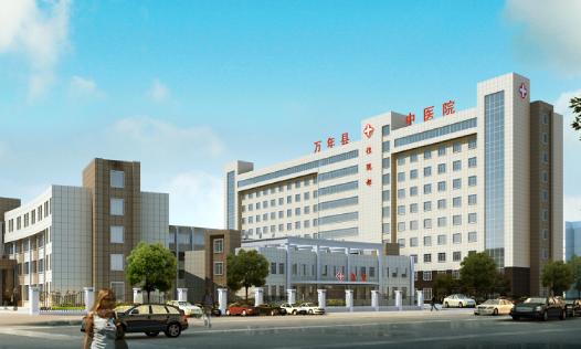 万年中医院