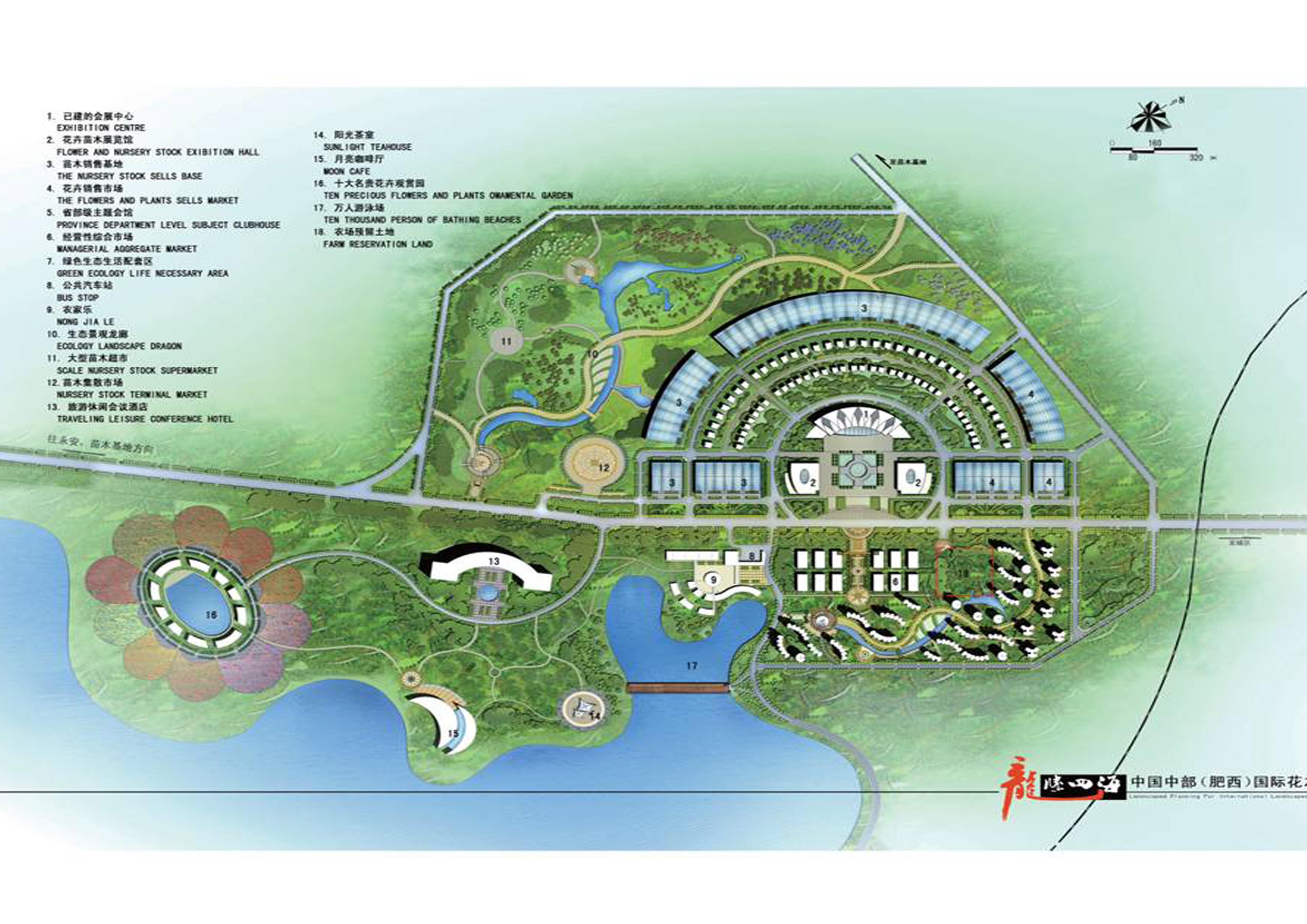 中国中部(肥西)国际花木城规划