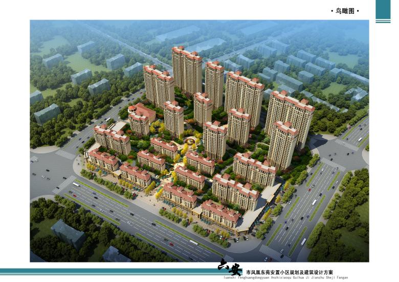 凤凰河西城路改造安置点规划及建筑设计项目(总包)02标段